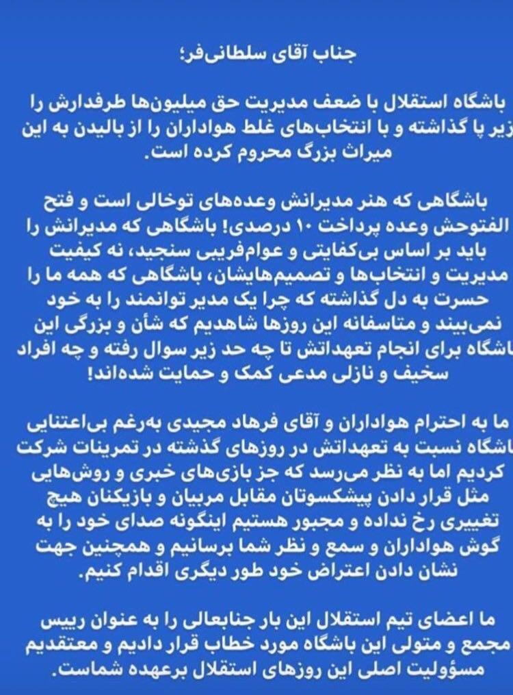 اعتراض بازیکنان استقلال به ضعف مدیریت